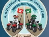 حملة توعية لمستخدمي الدراجات النارية بشاطئ نصف القمر  .