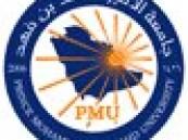 برنامج الماجستير في التربية والتنمية البشرية بجامعة الأمير محمد بن فهد  .