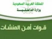 قوات أمن المنشآت تعلن أرقام الطلبة المرشحين المقبولين نهائيا .