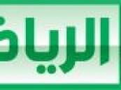الإعلان عن المباريات المتلفزة على القناة الرياضية لدوري زين السعودي للمحترفين