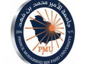 بدء التسجيل في برنامج الماجستير بجامعة الأمير محمد بن فهد  .