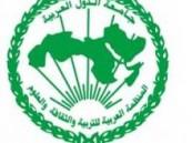 منظمة الألكسو : 9ر27 في المائة من سكان الوطن العربي ما يزالون يعانون من الأمية  .