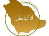 """كشافة المملكة تحتفي باليوم الوطني الـ 81 في برنامج يحمل شعار """" أنا الوطن """""""