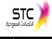 شركة الأتصالات السعودية تطلق اكبر مسابقة للتعبير عن مشاعر اليوم الوطني على الرقم ( 1403 )