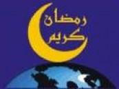 دول عربية وإسلامية تعلن أن اليوم الجمعة هو المكمل لشهر شعبان والسبت أول أيام رمضان ..