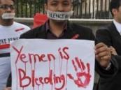 """واشنطن تدعو إلى وقف """"فوري"""" للعنف في اليمن والاستجابة لتطلعات الشعب ."""
