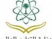 قبول أكثر من 200 ألف طالب وطالبة بجامعات المملكة ..