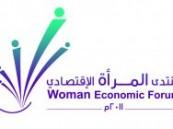 الأميرة نورة بنت محمد : سيدات الاعمال حظين بالدعم المتكامل  من كافة القطاعات .