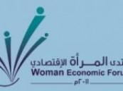 وسط حضور نخبة من الشخصيات النسائية : الأميرة جواهر بنت نايف افتتحت فعاليات منتدى المرأة الاقتصادي البارحة .