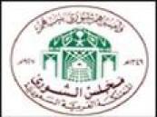 مجلس الشورى : وفاة الأمير سلطان بن عبدالعزيز خسارة جسيمة للوطن والعرب والمسلمين .