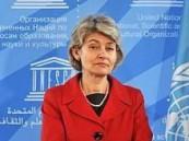 """إيرينا بوكوفا : """"إن اليونسكو خسرت صديقا كبيرا كان يدعم برامجها وأنشطتها"""""""
