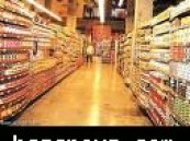 لتفشي الغش التجاري في المحلات والمراكز الغذائية … مواطنين يقترحون تحديد أسعار المواد الإستهلاكية الأساسية في الأحساء