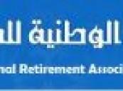توظيف 15مواطن بواسطة فرع جمعية المتقاعدين في الإحساء