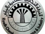 غرفة الرياض تعلن عن 644 وظيفة شاغرة في القطاع الخاص  .