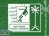 """الإتحاد السعودي لكرة القدم يقر دمج المنتخبين الأول """"ب"""" والمنتخب الأولمبي في منتخب واحد  ."""