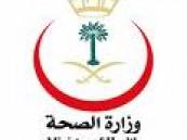 وزارة الصحة تعلن أن نسبة الشفاء من أنفلونزا الخنازير بلغت 98% والحالة الصحية بين المعتمرين مطمئنة