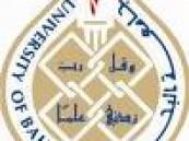تأجيل الدراسة في جامعة البحرين بسبب أنفلونزا الخنازير  ..