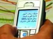 تم تداولها خلال النصف الأول من رمضان ..4،5مليون ريال قيمة رسائل التهاني بحلول شهر رمضان المبارك بين المواطنين في الإحساء .