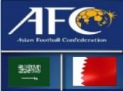 منتخب البحرين بجدارة إلى ملاقاة منتخب نيوزلندا  والأخضر  يخسر الوصول الى كأس العالم .