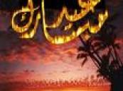 مراصد عربية وخليجية : عيد الفطر 20 سبتمبر فلكيا .