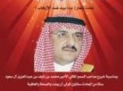 بمناسبة سلامة الأمير محمد بن نايف مؤسسة بالعيون تقيم مسابقة رمضانية دينية مقدار جوائزها 12 الف ريال  .