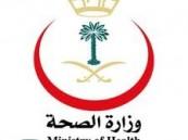 """"""" الصحة """" توضح نتعاقد مع غير السعوديين في التخصصات الطبية النادرة"""