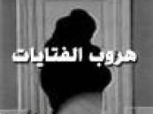 دراسات محلية في السعودية  .. هروب نحو 1000 فتاة من منازل ذويهم .