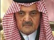 سعود الفيصل يرد على الجنزوري: خادم الحرمين حريص كل الحرص على مصلحة الشعب المصري