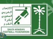 الاتحاد السعودي يعتذر من الجماهير السعودية.. ويستقيل بالكامل بعد خسارة المنتخب الأول