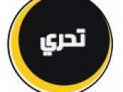 المحكمة العليا تدعو إلى تحري رؤية هلال شهر شوال مساء يوم السبت .