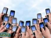 السعودية الأولى عالمياً في عدد مستخدمي الهواتف النقالة