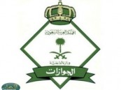 الجوازات تعلن أن التسجيل مستمر لدورة الجامعيين الثانية (36) إلى يوم الجمعة القادم  .