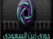 دوري زين السعودي للمحترفين يستأنف مبارياته اليوم