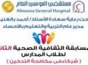 مستشفى الموسى العام بالأحساء يطلق المسابقة الثقافية الصحية الثانية لطلاب المدارس .