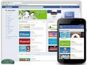 """""""فيسبوك"""" يزيح الستار عن أول متجر تطبيقات خاص به"""