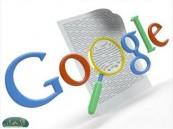 جوجل تطور محرك البحث ليفكر مثل الإنسان