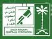 الإتحاد السعودي يغير موعد مباريات كأس الأمير فيصل للمساء بدلاً من موعدها السابق عصراً  .
