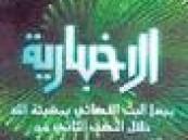 قناة الإخبارية بحلة جديد … إعتبارا من اليوم .