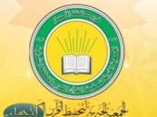 جمعية تحفيظ القرآن الكريم تعقد اجتماعها الأول لعام 1437هـ