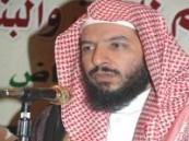 أمر ملكي بإعفاء الشيخ سعد الشثري من هيئة كبار العلماء