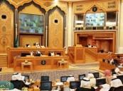 مجلس الشورى يوافق على مشروع نظام رسوم الأراضي البيضاء