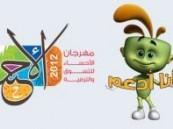 حملة إعلامية إلكترونية بالتزامن مع إنطلاق ( مهرجان الأحساء للتسوَّق و الترفيه )