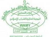الندوة العالمية للشباب الإسلامي بالإحساء تنظم ندوة طبية شرعية تحت عنوان (الشعوذة بين الشرع و الطب ) .