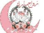اسرة العجيان والمذن تحتفلان بزفاف / عبدالله  .