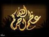 والد مسلم الحسين إلى رحمة الله .