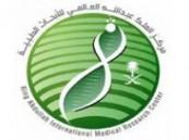 بدء القبول في برنامج ماجستير الأخلاقيات الحيوية بمركز الملك عبد الله العالمي للأبحاث الطبية