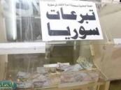 440 مليون ريال إجمالي التبرعات للحملة الوطنية لنصرة الشعب السوري حتى مساء أمس .