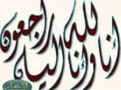 عبد الله الحماد (بو محمد) في ذمة الله