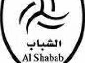 الشباب يطالب الاتحاد السعودي لكرة القدم بتأجيل مباراته امام الفتح بالأحساء .