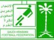 كأس الإتحاد السعودي للشباب / لقاءات الجولة الرابعة  .